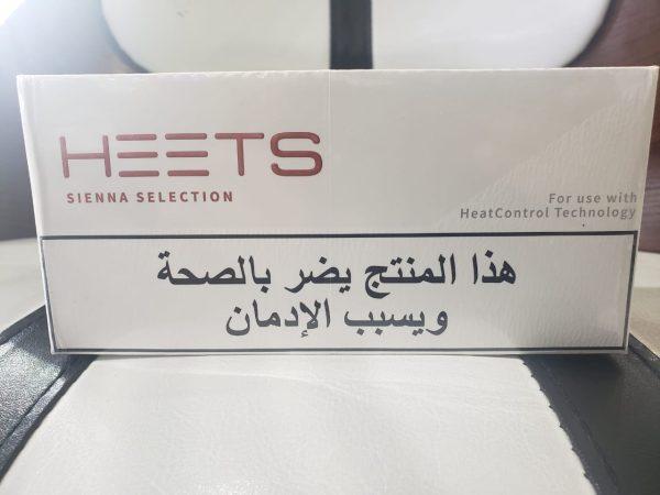 HEETS Sienna Selection in Dubai UAE